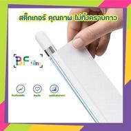 สติ๊กเกอร์ ตกแต่ง ปากกาไอแพด apple pencil gen 1&2 sticker โทนสีขาวNo.2