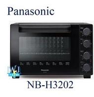 【暐竣電器】Panasonic 國際 NB-H3202 / NBH3202 大容量電烤箱 取代NBH3200