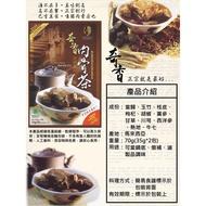 [現貨]馬來西亞 奇香肉骨茶 70g-2019年10月製造_最新鮮(買1包抵2包瓦煲標或A1或松發) 香港食神強力推薦