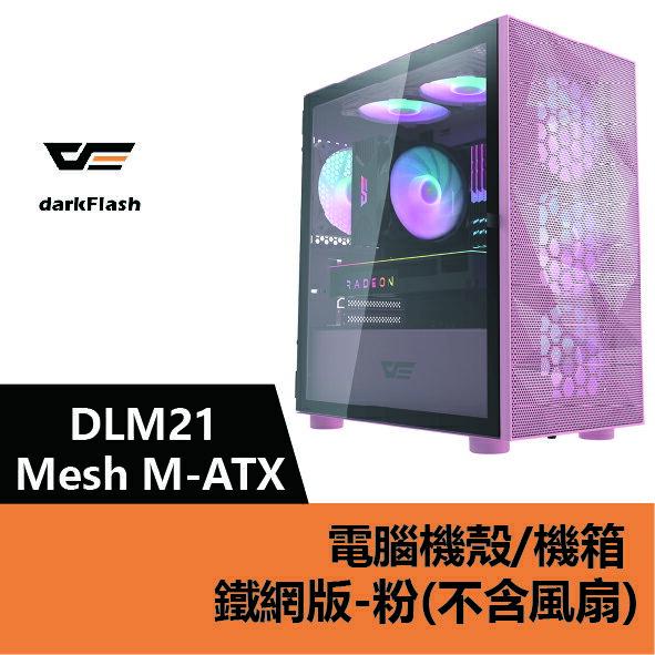 darkFlash DLM21 Mesh M-ATX 電腦機殼.機箱 鐵網版-白(不含風扇) – DF01-0023