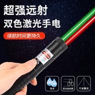雷射筆  雙色光鐳射手電筒紅光綠光藍光大功率指星雷射燈遠射教鞭沙盤售樓筆