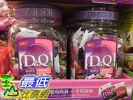 [COSCO代購] C123003 SHJ 盛香珍 葡萄草莓蒟蒻果凍1860G DR .Q KONJAC GRAPE & STRAWBERRY JELLY