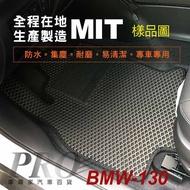 2017年9月後 6系列 6GT G32 640I 6GT版 寶馬 BMW 汽車防水腳踏墊地墊海馬蜂巢蜂窩卡固全包圍