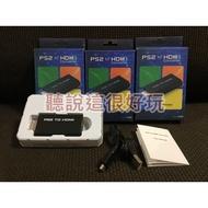 現貨在台 PS2專用HDMI轉換器 PS2 HDMI PS2轉HDMI 色差 Av轉Hdmi
