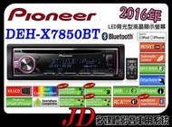 【JD 新北 桃園】先鋒 Pioneer DEH-X7850BT 2016年 CD/MP3/USB/APPLE 支援藍芽