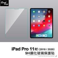 Apple iPad Pro 11吋 2018/2020 螢幕保護貼 鋼化 保護膜 玻璃貼 平板 螢幕保護 H13A1