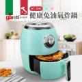 義大利Giaretti 健康免油陶瓷氣炸鍋-綠色(GT-A3S-G)