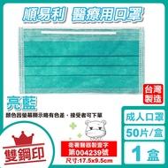 (任選8盒享9折)順易利 雙鋼印 成人醫療口罩 (亮藍) 50入/盒 (台灣製造 CNS14774) 專品藥局【2018641】《樂天網銀結帳10%回饋》