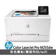 【HP 惠普】Color LaserJet Pro M255dw彩色雷射雙面無線印表機(7KW64A)(雙面wifi列印)