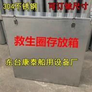 救生圈存放箱救生圈箱不銹鋼救生圈箱304材質游泳圈存放箱可定制