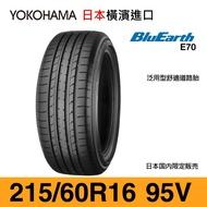 【YOKOHAMA 橫濱輪胎】BluEarth E70【215/60 R16-95V】【東橫輪業】