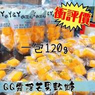 ❤️現貨❤️ 芒果軟糖 最便宜 超級好吃!! 衝評價 促銷中!! 限量!! Y&Y芒果軟糖 泰國 軟糖 霜降芒果軟糖