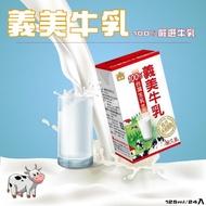 💞童童小舖💞 【義美】100%台灣生乳製義美保久乳(125ml*24瓶)效期至2019/11