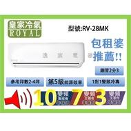 【逸宸】ROYAL 皇家冷氣2-4坪變頻冷專分離式冷氣 RV-28MK