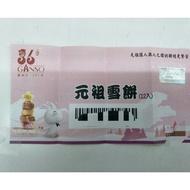 元祖雪餅-經典口味12入提貨卷