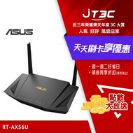 ASUS 華碩 RT-AX56U AX1800 WiFi 6 Ai Mesh 雙頻 802.11ax Gigabit 無線路由器(分享器)