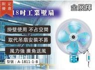 【尋寶趣】金展輝 18吋 壁扇 擺頭工業扇 110V 純銅線馬達 掛扇 風力強 倉庫 室內 A-1811-1-B