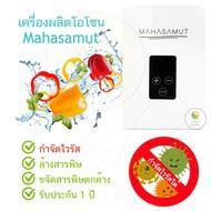 สินค้าพร้อมส่ง - เครื่องผลิตโอโซน Mahasamut เครื่องล้างผัก ล้างสารพิษและขจัดสารเคมีตกค้างในผักผลไม้