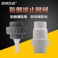 50mm廚房衛生間下水道pvc排水管防臭反水止回閥 逆止閥立式止逆閥