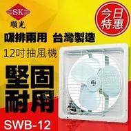 SWB-12 110V 順光 吸排風扇 排吸兩用扇【東益氏】窗型排風扇 另售暖風乾燥機  通風扇 吊扇 暖風機 換氣扇