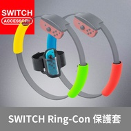 【Bteam】Switch Ring-Con 健身環 大冒險 Ring-Fit 保護套
