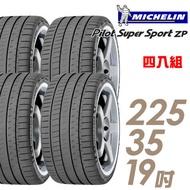 【米其林】Pilot Super Sport PSS 運動性能輪胎_四入組_225/35/19