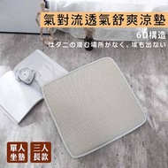 6D氣對流透氣涼墊 (單人-50x50cm) 坐墊/沙發墊/辦公座墊