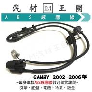 【LM汽材王國】 ABS感應器 CAMRY 2002-2006年 ABS感應線 煞車感應線 TOYOTA 豐田