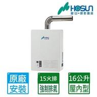 【節能補助1千mo幣】豪山-16L DC變頻數位恆溫強制排氣熱水器(H-1660FE 送全國原廠基本安裝)