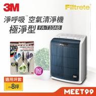 3M 空氣清淨機 - 極淨型 (6坪) FA-T10AB  贈3M剪刀組(3入)