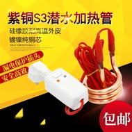 現貨卍☌♀螺旋式S3潛水銅加熱管 浴缸盆水桶加熱管 熱得快 發熱管 加熱器