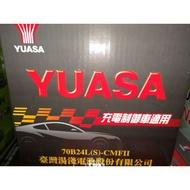 超好賣汽車電池 湯淺70B24LS高性能電池 55B24LS可用  充電制御車可用