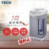 TECO東元 5L五段溫控熱水瓶 YD5003CB(限量福利品)
