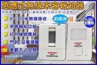 感應式燈光音樂來客報知器 採電池或DC5V供電 100米無線接收 發射器防水可安裝室外 35首鈴聲 有小夜燈功能