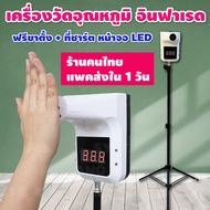 เครื่องวัดอุณหภูมิร่างกาย แถมฟรี ขาตั้ง เครื่องวัดไข้ เครื่องตรวจอุณหภูมิ No.Y366-1 พร้อมส่ง ประกันศูนย์ไทยโดยตรง