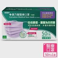 【康乃馨】醫療口罩50片盒裝 未滅菌(一般耳帶粉紫)