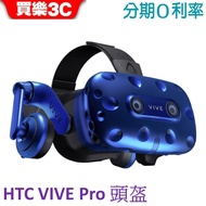 HTC VIVE Pro 頭戴式顯示器 VR頭盔 (僅頭盔) / 送 臉部面罩20張 / 聯強代理