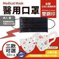 【永猷-台灣口罩國家隊】雙鋼印拋棄式成人/兒童3D立體醫用口罩4盒組(50入*4盒)(3款任選)