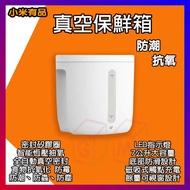 小米有品 7L 真空保鮮箱 小米真空米桶 博的真空保鮮箱 真空機 真空密封 寵物飼料桶 米桶 米缸 密封桶 防潮箱