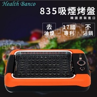 【Health Banco健康寶貝】 HB-A888 835吸煙烤盤 無煙烤盤 室內烤肉 烤肉盤 室內 露營 韓國原裝
