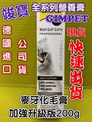 ✪四寶的店✪附發票~德國竣寶 GIMPET GIMCAT竣寶麥芽化毛膏 加強型麥芽化毛膏100g/200g