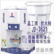 原廠專用晶工濾心 晶工牌 飲水機 JD-3621 晶工原廠專用濾心