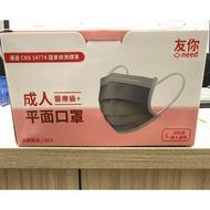 台灣康匠製造 匠心 友你uneed成人平面四層醫療級活性碳口罩 50入/盒 (只剩一盒)