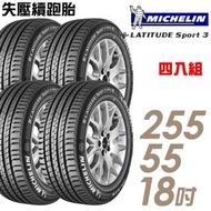 【Michelin 米其林】LATITUDE SPORT 3 ZP 失壓續跑輪胎_四入組_255/55/18(GLE250D專用胎_車麗屋)