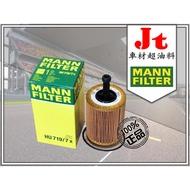 Jt車材 -  VW CARAVELLE T4 T5 TRANSPORTER  MANN 機油芯 HU719/7X