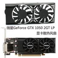 重磅免運 微星GeForce GTX 1050 2GT LP 顯卡散熱風扇一體雙風扇