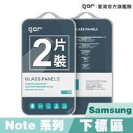 【GOR保護貼】三星 Samsung Galaxy Note系列 9H鋼化玻璃保護貼 全透明非滿版2片裝 公司貨 現貨