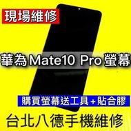 台北【八德手機維修】全新液晶螢幕總成 適用華為 Mate10 Pro觸控總成 現場維修 手機維修