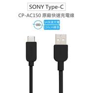 原廠線 SONY CP-AC150 Type-C(USB-C)高速原廠傳輸線/充電線-150cm Xperia 10/L3/XZ3/XZ2/XA2/L2/XA1/XZ1