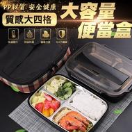 [現貨]加溫保溫便當盒 加水保溫 304不銹鋼便當盒 日式餐盒 便當盒 分隔便當盒 分格式密封 質感大四格大容量便當盒